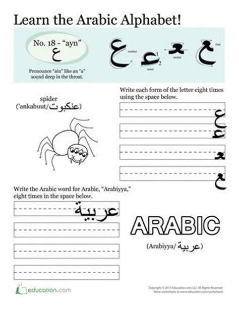 Dal Letter Grades Arabic Alphabet Writing Practice Worksheets Collection