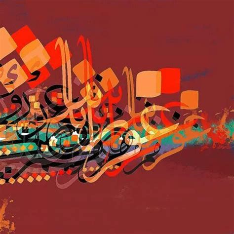 Islamic Artworks 40 by 53 Best Arabic Calligraphy Images On Arabic