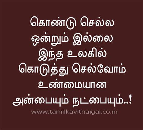 tamil friends kavithai tamil friendship kavithai tamil kavithai tamil love