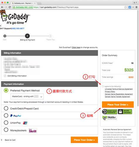 tutorial website name 更換網域名稱註冊商教學 從 register 轉移網址到 godaddy g t wang
