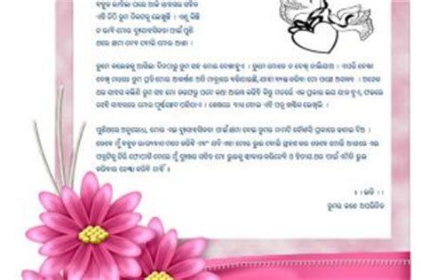 Letter Odia Song Odia Letter Archives Odiaweb Odia Songs Sms Shayari Tourism News