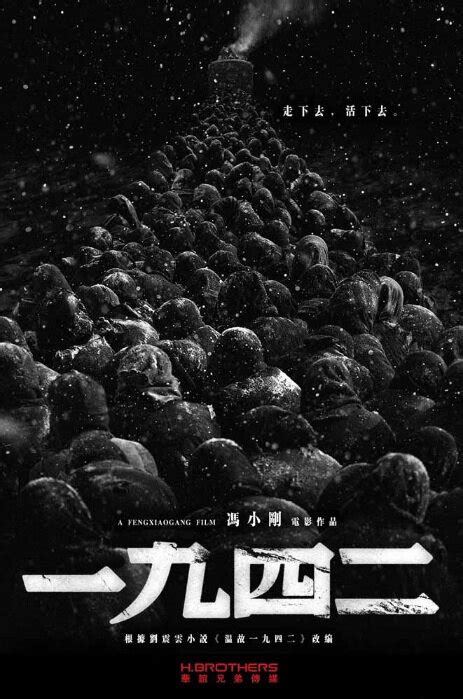 Back 1942 2012 Full Movie Photos From Back To 1942 2012 Movie Poster 5 Chinese Movie