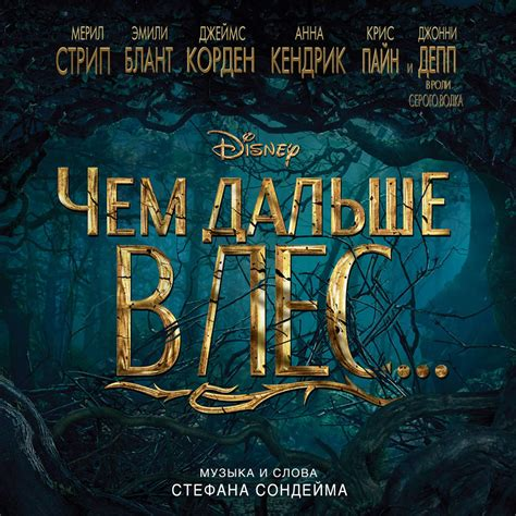 into the woods soundtrack download download prologue into the woods vitaminfile