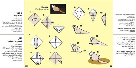 Origami Mouse - origami mouse 28 images mouse easy origami for mouse