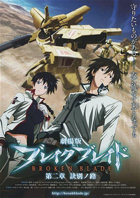 tanggal rilis anime date a live season 3 blade 2 ketsubetsu no michi 2010 720p
