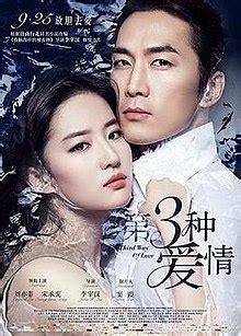 film china the third way of love the third way of love wikipedia