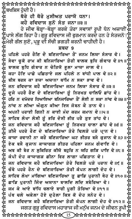 ravidas biography in english shri guru ravidas ji amritbani satguru ravidas maharaj