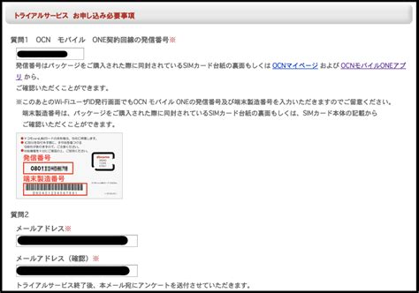 mobile wifi spot ocnモバイルoneのwi fiスポット申し込み方法と利用方法