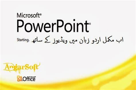 powerpoint tutorial 2010 in urdu learn ms powerpoint in hindi and urdu angarsoft