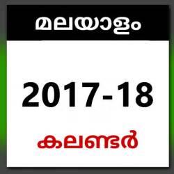 Calendar 2018 Pdf Kerala Malayalam Calendar 2017 2018 Play
