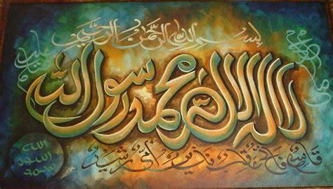 koleksi gambar islam kaligrafi indah  unik gambargambarco