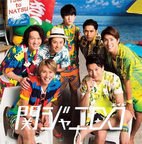 kanjani8 kiseki no hito lyrics videos of kanjani8 56 jpopasia