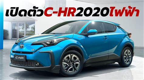 Toyota Bev 2020 by เป ดต ว 2020 Toyota C Hr Bev และ Izoa รถยนต ไฟฟ าแบตเตอร