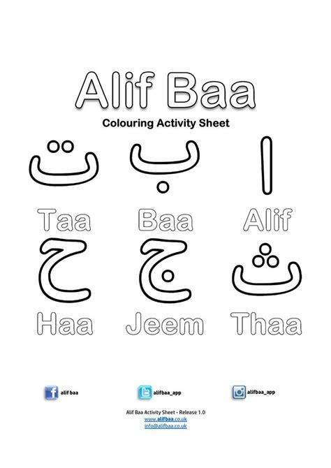 urdu alphabets coloring book books alif baa app to help children learn the arabic alphabet