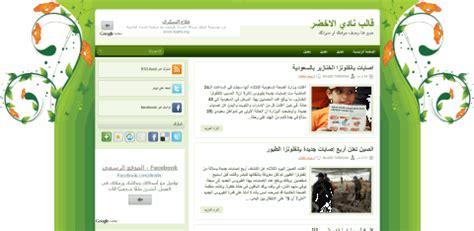 blogger themes arabic شبكة بلوجر قوالب بلوجر 2014 template blogger