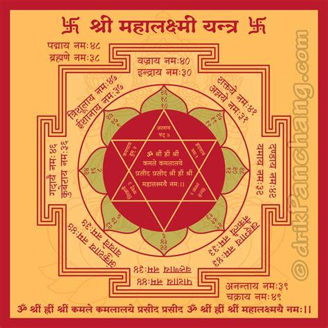 Yantra Mantra lakshmi yantra goddess mahalakshmi yantra