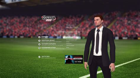 football manager apk football manager apk for android pc 2017 versions