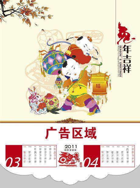 Fortune Calendar 2011 Fortune Calendar Psd Free