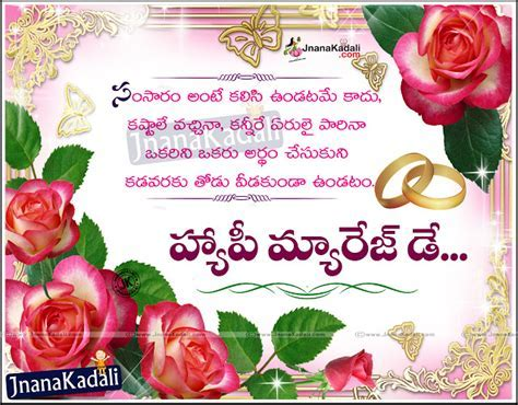 Happy Marriage Day / Pelli Roju Greetings and Quotes in