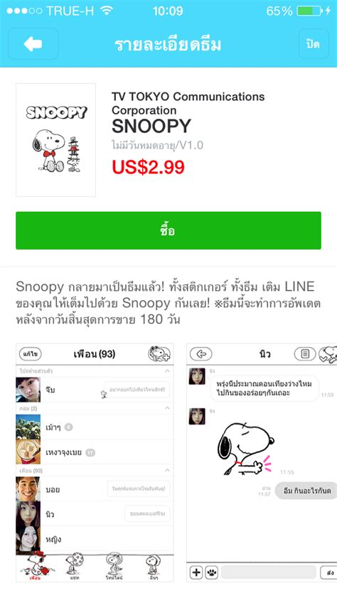cm hack theme line android cm hacked update new line theme 15 07 2014 snoopy theme