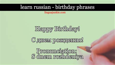 How To Wish Happy Birthday In Russian Learn 12 Ways To Say Happy Birthday In Russian Greetings