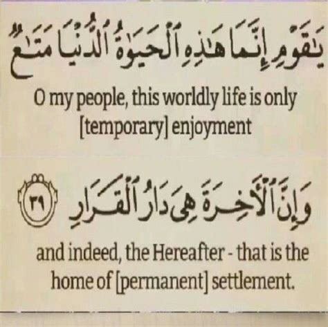 Quranic verse on temporary marriage