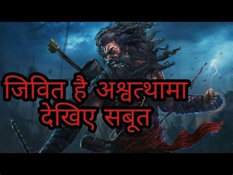 ashwatthama   alive mystery revealed