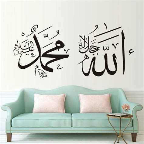 Poster Kaligrafi Islami Allah Muhammad 2 dctop islamic writing calligraphy wall sticker allah and muhammad muslim allah bless