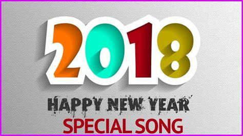 best happy new year songs in telugu happy new year 2018 special song telugu