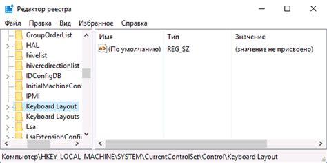 keyboard layout substitutes registry отключение клавиши windows