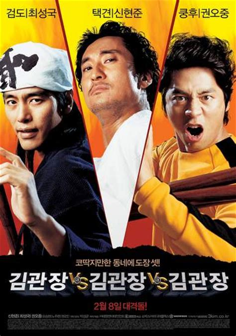 film vs drama three kims korean movie