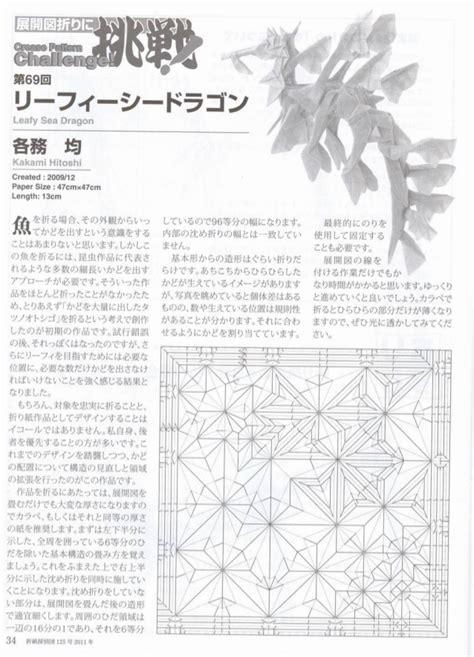 Origami Tanteidan Magazine - origami tanteidan magazine 125