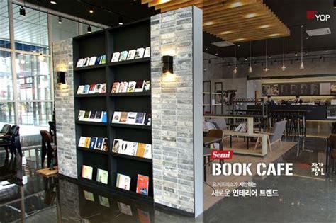 the agape cafe cookbook books 요거프레소 새로운 인테리어 컨셉 세미 북카페 선보여 아시아경제