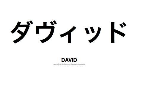 nome david escrito em japon 234 s