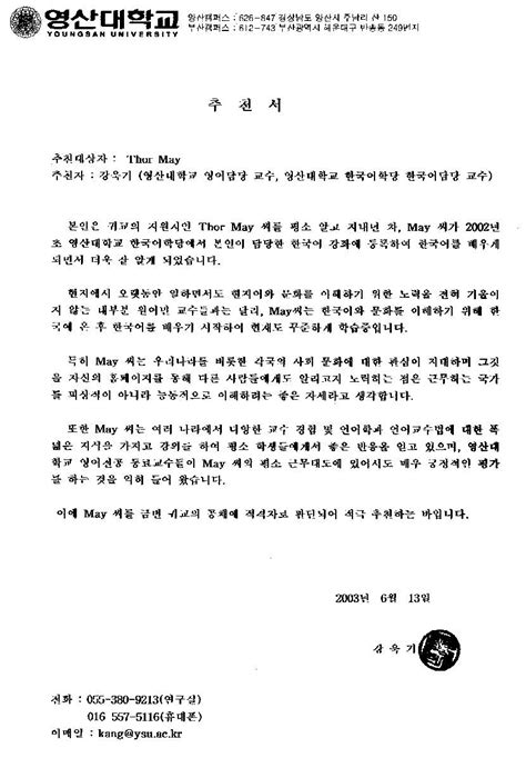 Recommendation Letter Korean documents and site map for thor may docsite html
