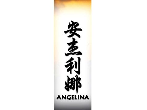 angelina in chinese angelina chinese name for tattoo