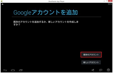 bluestacks google account bluestacks ブルースタックス でgoogleアカウントを追加 削除する方法