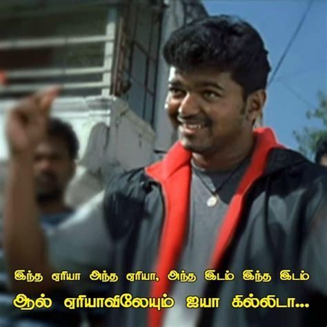 Ilayathalapathy Vijay's 25 Mass Punch Dialogues Photos