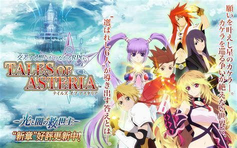 tales of asteria apk apk tales of asteria game4ll