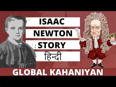 isaac newton full biography in hindi isaac newton biography biography of famous people in