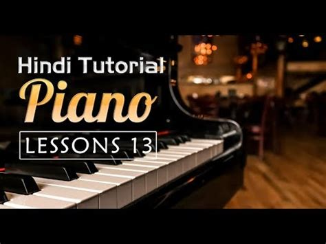 piano tutorial in hindi 13 hindi piano tutorial lessons 13 आस न प य न प ठ 13 for