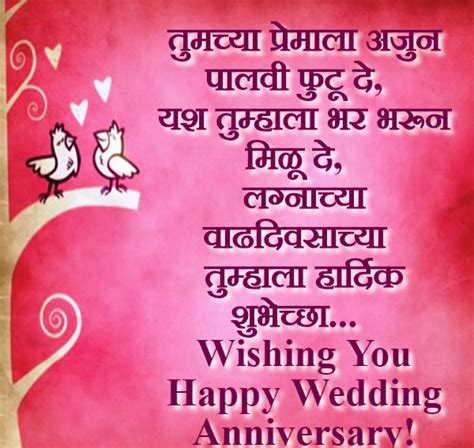 Wedding Anniversary Wishes In Marathi by Jokes Shayari Shayari Image