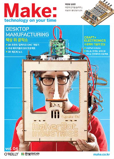 maker it s time for an ambush volume 1 books make technology on your time volume 04 한빛출판네트워크
