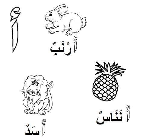 islamic coloring pages for kids alif أ