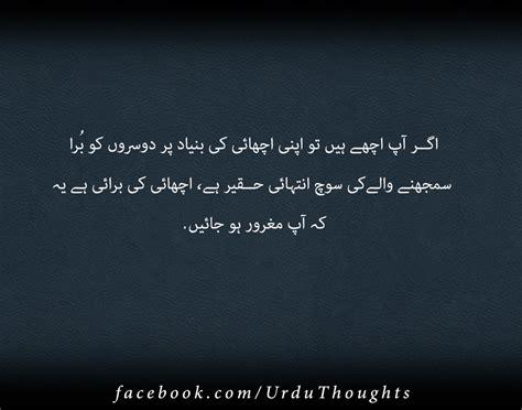 Urdu Quotes Best Urdu Quotes With Images Urdu Quotes Urdu