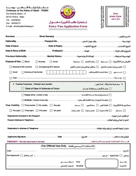 Invitation Letter For Family Visit Visa Qatar Qatar Application Form Fill Printable Fillable