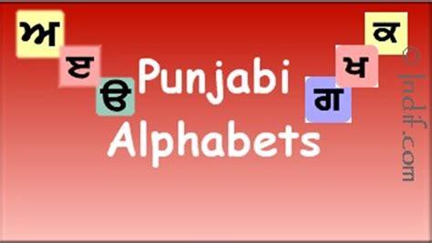 printable punjabi alphabet flash cards punjabi and gurmukhi alphabets varnmala charts with pictures