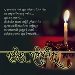 happy birthday in marathi wishes greetings pictures wish guy