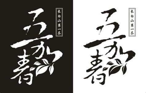 design font chinese china logo design font design 26 free chinese font download