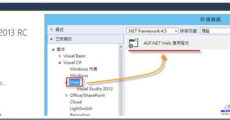 asp net mvc 4 bootstrap layout template asp mrkt 的程式學習筆記 使用 asp net mvc 4 bootstrap layout template